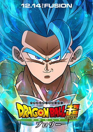 Dragon Ball Super Broly pelicula en Carteleras de Cine